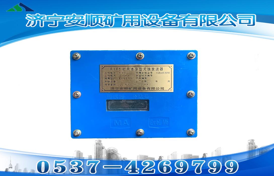 FYF5矿用本安型无线发送器