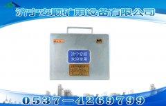 ZP-127Z矿用主控箱用途及性能特点
